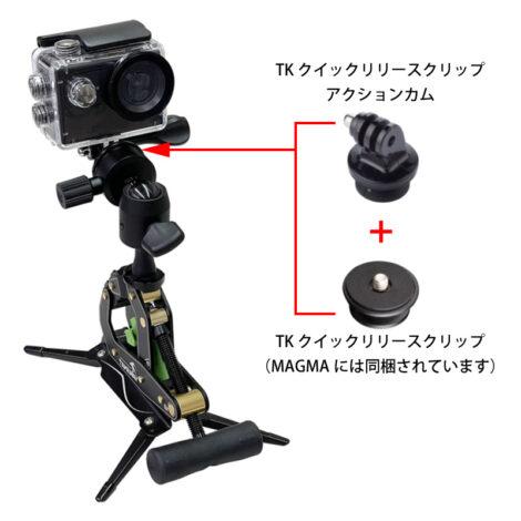 アクションカメラとタブレット…そしてMAGMAもよろしく!