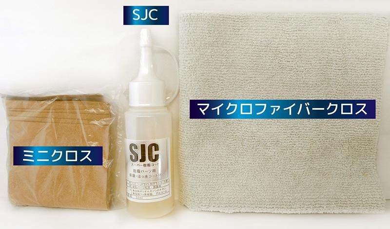 SJC内容物