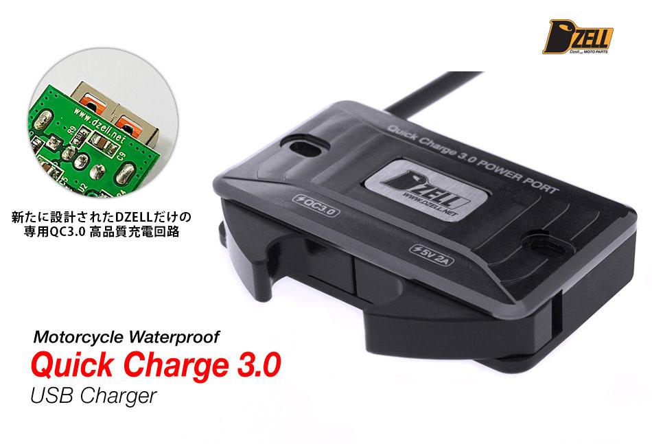 QC3.0高品質充電回路