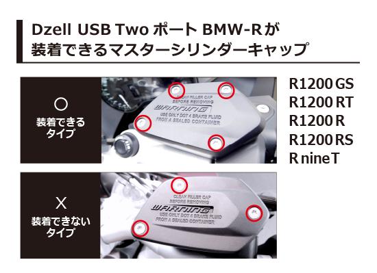 USB2ポートBMW取付可否