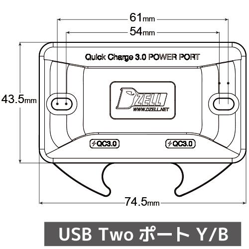 USB2ポートy/b サイズ