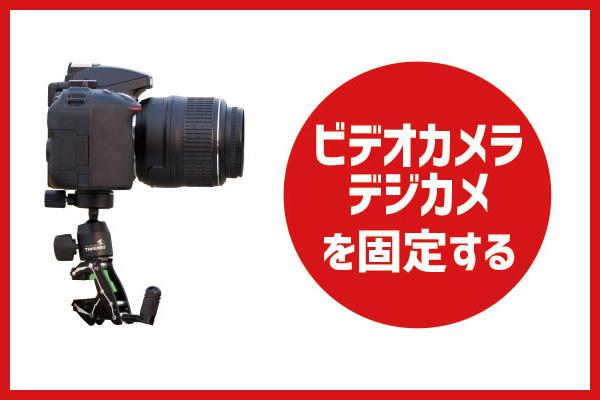 ビデオカメラ・デジカメを固定する