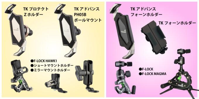 スマートフォンとF-LOCK